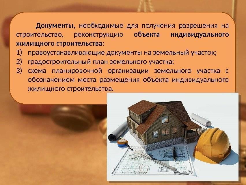 Узаконивание самовольной постройки: последовательность оформления