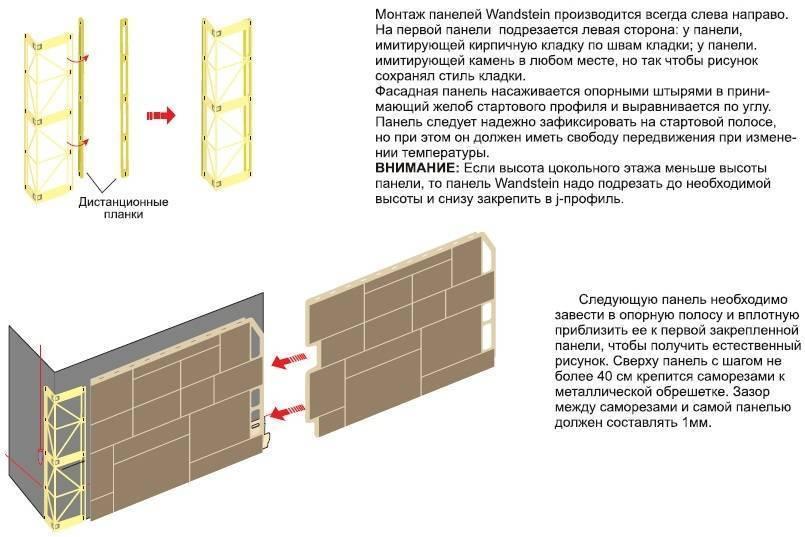 Монтаж цокольного сайдинга своими руками: инструкция установки для чайников