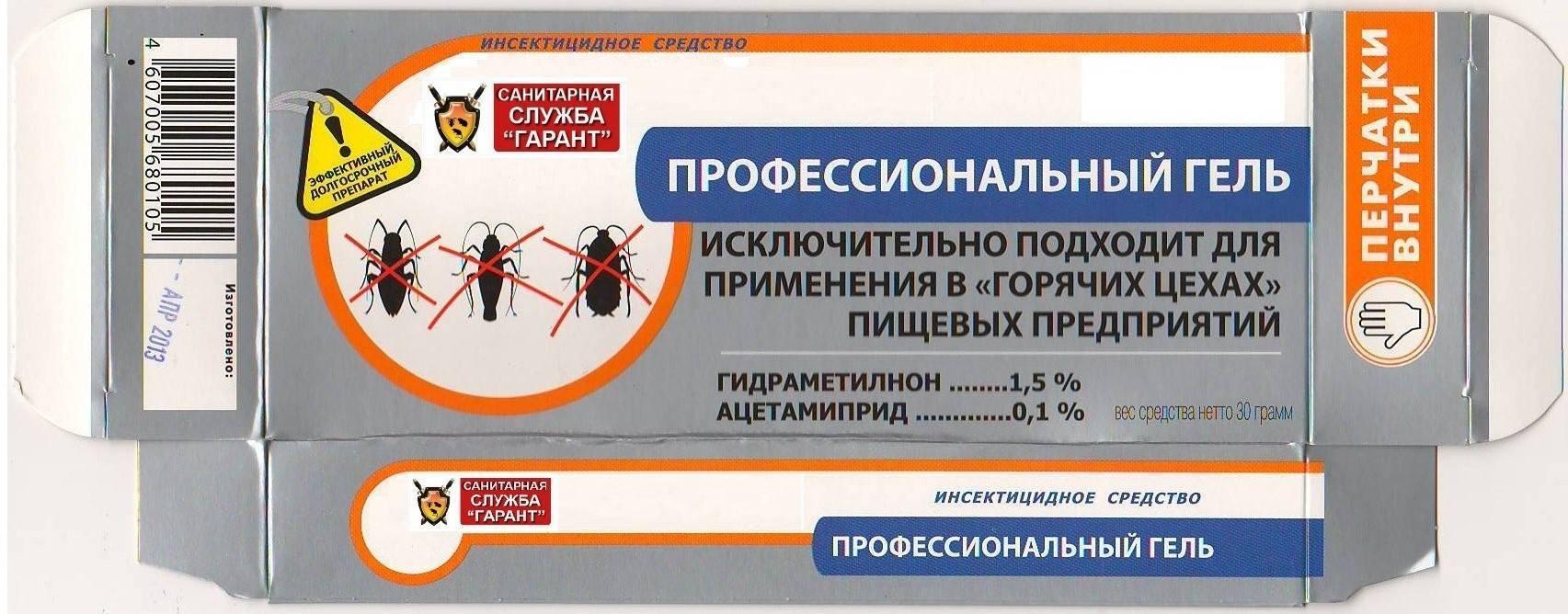 10 самых эффективных средств от тараканов в квартире — самый полный обзор и советы по использованию