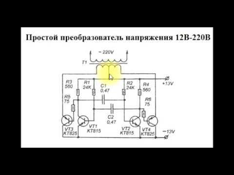 Преобразователь напряжения с 12 на 220 вольт: назначение, принцип работы, виды