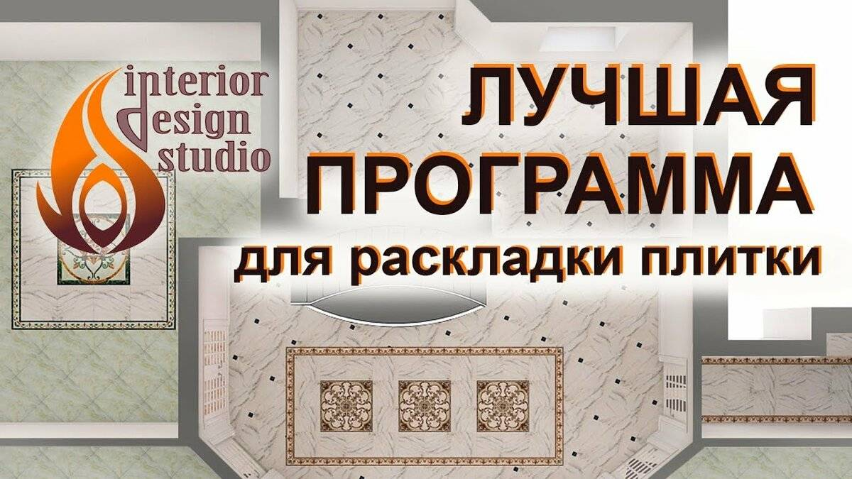 Программа для раскладки плитки. обзор программ. расчет плитки онлайн