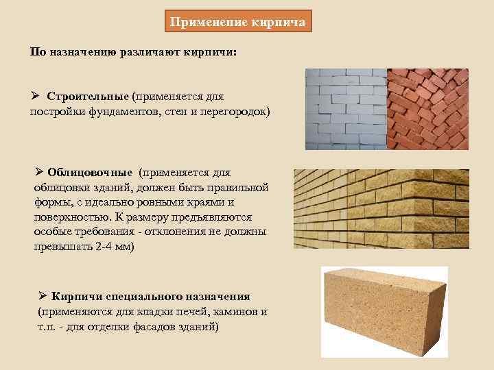 Кирпич. основные свойства кирпича.   строй сам