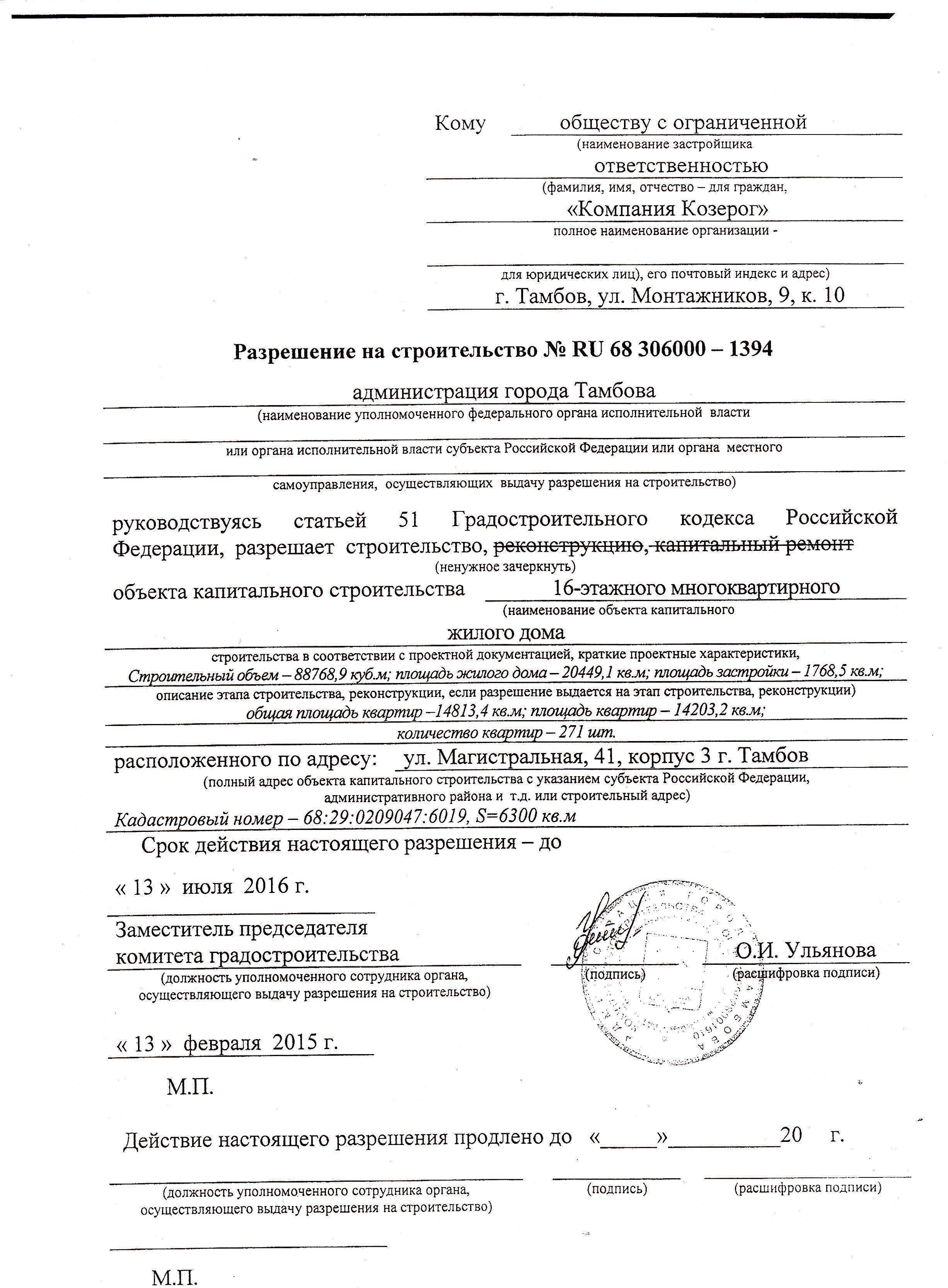 Как получить разрешение на строительство частного дома: пошаговая инструкция. порядок оформления разрешения :: businessman.ru