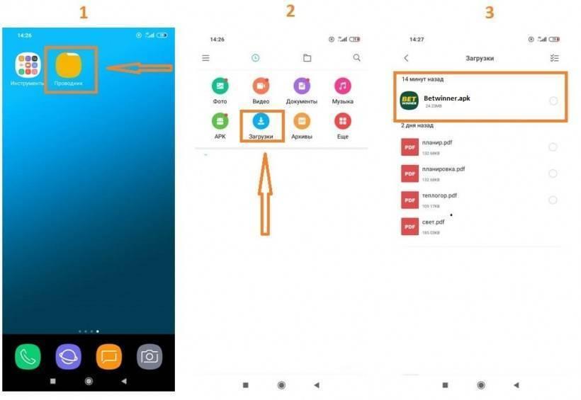 Мобильное приложение букмекерской конторы betwinner для ios