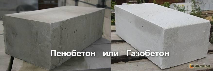 Что лучше: пеноблок или газоблок – сравниваем характеристики двух востребованных материалов