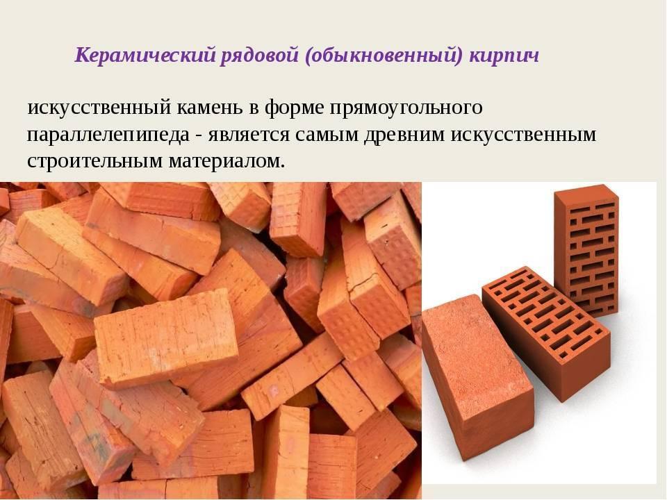 Силикатный кирпич в строительстве: преимущества, недостатки - strourem.ru