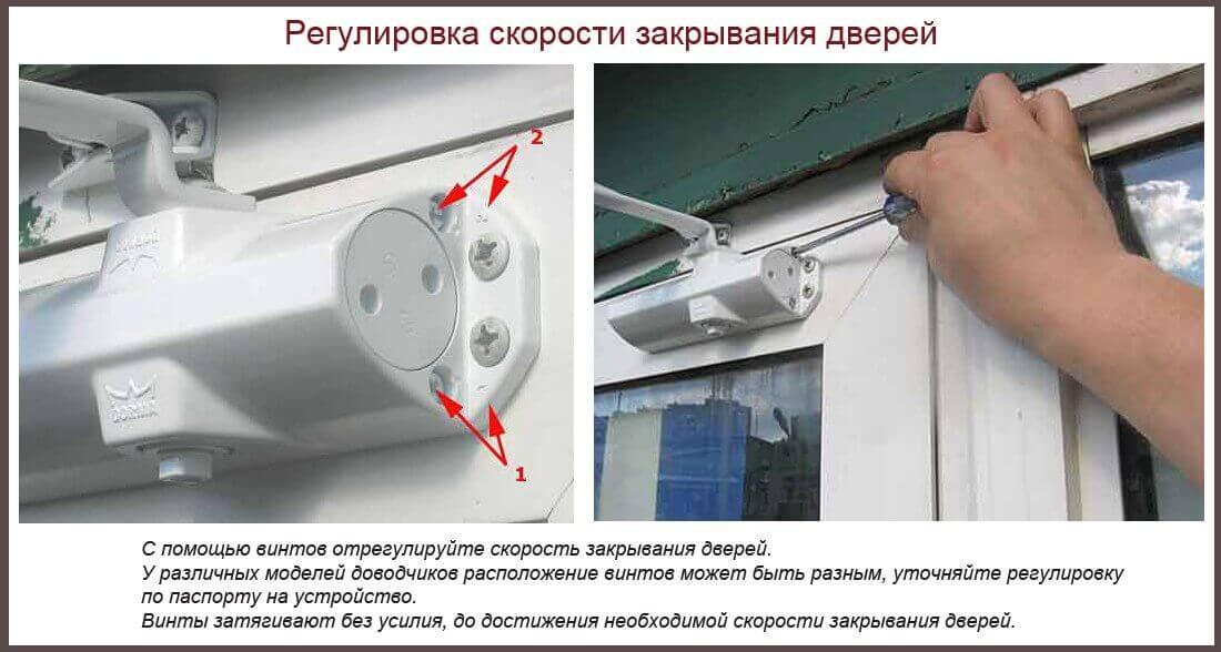 Установка доводчика на входную металлическую дверь