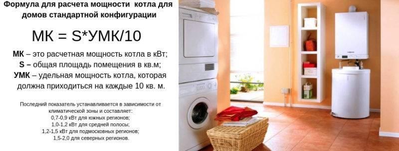 Как рассчитать мощность котла отопления по объему и площади квартиры: способы калькуляции